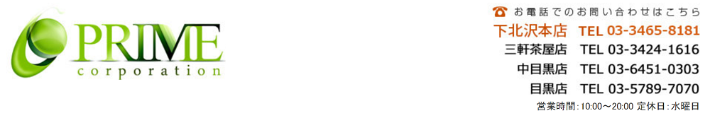プライムコーポレーション「世田谷区を中心とした不動産売買物件サイト」